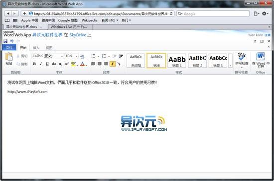微软office 2010 网页版正式上线